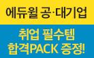 에듀윌 취업 합격PACK 증정 이벤트