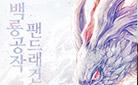[판타지] 백룡공작 팬드래건