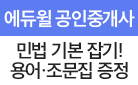 합격자 수 1위! 에듀윌 공인중개사민법 용어·조문집 증정!