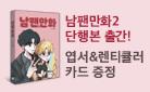 『남팬만화 2』, 아크릴 키링 증정