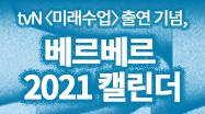 베르나르 베르베르 tvN 미래수업 출연 기념 이벤트!