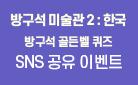 『방구석 미술관 2 : 한국』 방구석 골든벨 퀴즈!