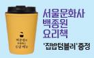 [단독] 서울문화사 '백종원의 요리책' 기획전