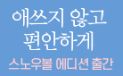 『애쓰지 않고 편안하게』 스노우볼 에디션 기념! 엽서 세트 증정