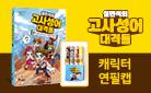 『설민석의 고사성어 대격돌 1』 연필캡 증정