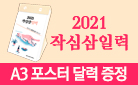 하완 작가의 본격 나태 일력! 『2021 작심삼일력』포스터 달력 증정