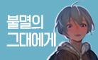[만화] 『불멸의 그대에게』 후속 UP