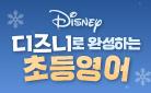 디즈니로 배우는 초등 영어