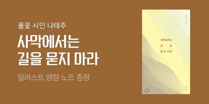 나태주 『사막에서는 길을 묻지 마라』 - 양장 노트 단독 증정!