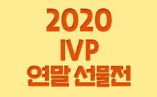 [IVP] 연말 선물전, 2021년 엽서달력 증정