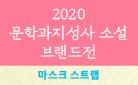 [문학과 지성사] 2020 소설 브랜드전
