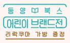 [동양북스] 어린이 브랜드전