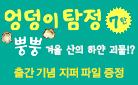 『엉덩이 탐정 : 뿡뿡 겨울 산의 하얀 괴물!?』 지퍼파일 증정