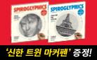 『스파이로글리픽스』 1, 2권 : 트윈 마카 증정
