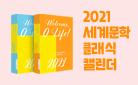 민음사 세계문학 - 2021 클래식 캘린더 증정!