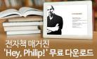 필립로스의 모든 것 - 전자책 무료다운!