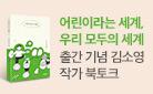 [단독] 『어린이라는 세계』 김소영 작가 북토크 라이브에 초대합니다