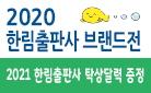 2020 한림출판사 브랜드전 - 탁상달력 증정
