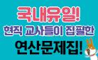 『연산의 발견』 1~6학년 완간기념 이벤트!