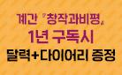 《창작과 비평 (계간) : 1년 정기구독》 구독포인트 x2배 더블 적립