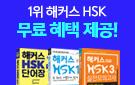 [해커스] 중국어 HSK 브랜드전