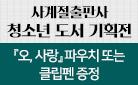 사계절출판사 청소년 도서 기획전!