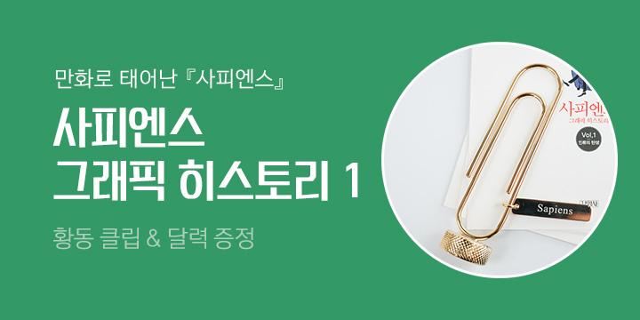 『사피엔스: 그래픽 히스토리 Vol.1』 출간 기념 황동 클립 & 달력 증정 이벤트