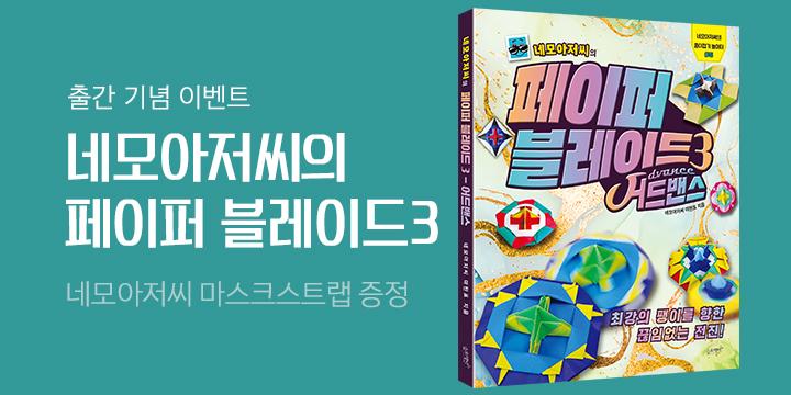 『네모아저씨의 페이퍼 블레이드 3』 - 마스크 스트랩 증정