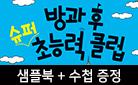 『방과 후 슈퍼 초능력 클럽』 샘플북+수첩 증정