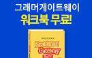 '해커스톡 그래머게이트 훈련워크북 제공' 단독 이벤트