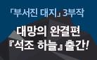 〈부서진 대지〉 3부작 완결 『석조 하늘』 출간!