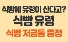 『식빵 유령』- 식빵 저금통 증정!