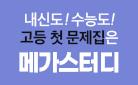[단독] 메가스터디북스 고등 문제집 구매 이벤트