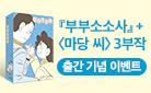 [부부소소사] + [마당 씨] 3부작  이벤트
