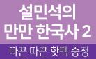 『설민석의 만만 한국사 2』 설민석 핫팩 증정