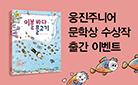 〈웅진주니어 문학상 수상작 이벤트〉, 연필&색연필 세트 증정
