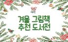 [단독] 겨울 그림책 추천 도서전, 크리스마스 카드 증정