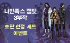 『나인폭스 갬빗』3부작 초판 한정 세트