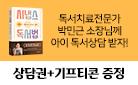 [단독] 『시냅스 독서법』 상담권 증정 이벤트