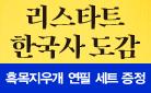 『지도로 읽는다 리스타트 한국사 도감』 출간기념 이벤트