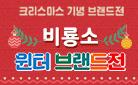 〈비룡소 윈터 브랜드전〉 사은+기대평 이벤트