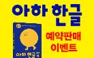 〈아하 한글 만들기/배우기〉 - 한글 자모음 포스터 증정