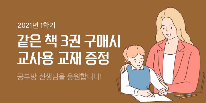 2021년 1학기 교사용 교재 증정 이벤트 (12/3~)