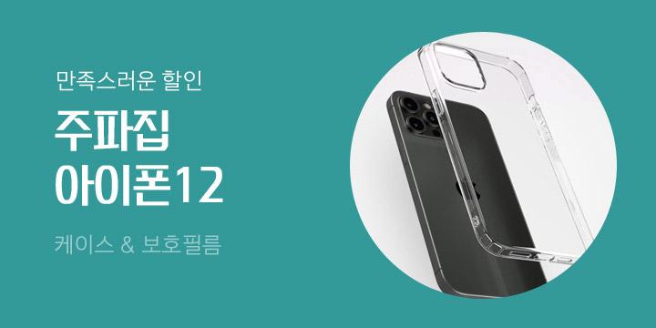 [디지털/가전] 주파집 아이폰12 액세서리
