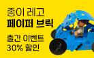 [단독] 페이퍼브릭 30% 할인 이벤트