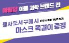 [예림당] 아동 과학 브랜드전, 마스크 목걸이 증정