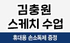 『김충원 스케치 수업』 - 휴대용 손 소독제 증정