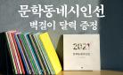 문학동네 시인선 - 2021 문학동네시인선 벽걸이 달력 증정!
