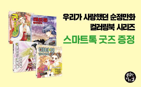 『레드문 컬러링북』 스마트톡 증정