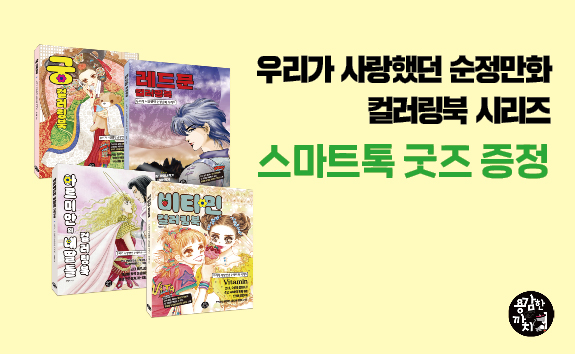 『비타민 컬러링북』 스마트톡 증정